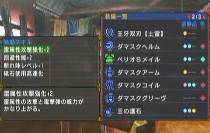 終焉双剣3.jpg