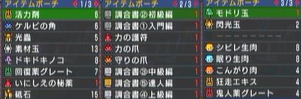 終焉双剣アイテムAfter.jpg