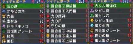 終焉片手アイテムBefore.jpg