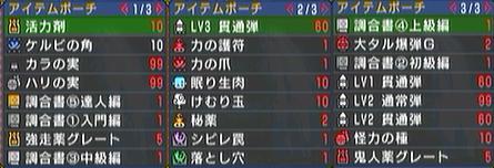 終焉HBアイテムBefore.jpg