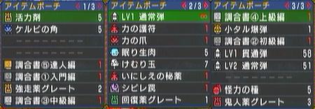 終焉HBアイテムAfter.jpg