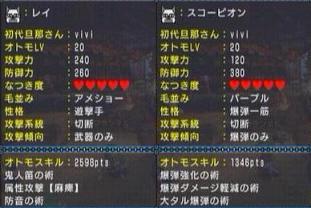 オトモアイルー2.jpg