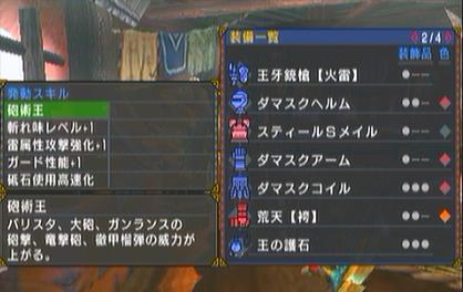 終焉ガンス3.jpg