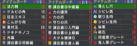終焉ガンスアイテムBefore.jpg