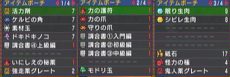 終焉ランスアイテムAfter.jpg