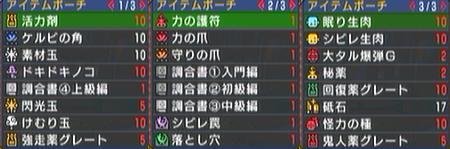 終焉ランスアイテムBefore.jpg