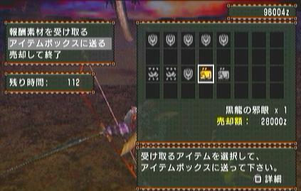 黒龍2.jpg